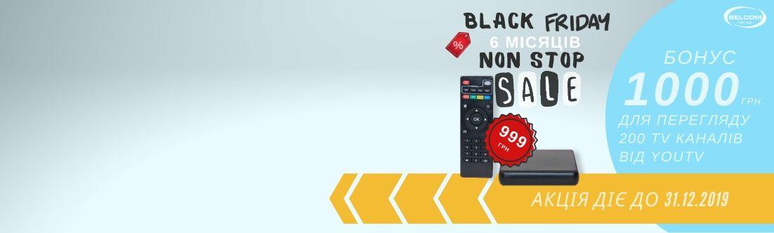 Чорна П'ятниця від компанії Belcom