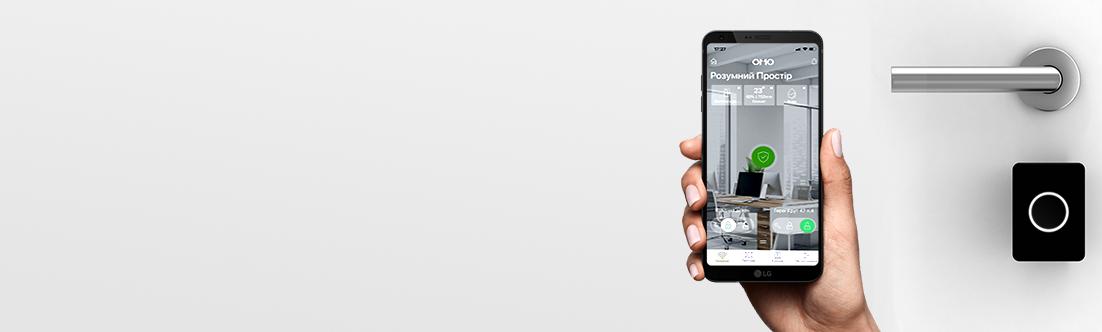 Мобільний ключ ОМО