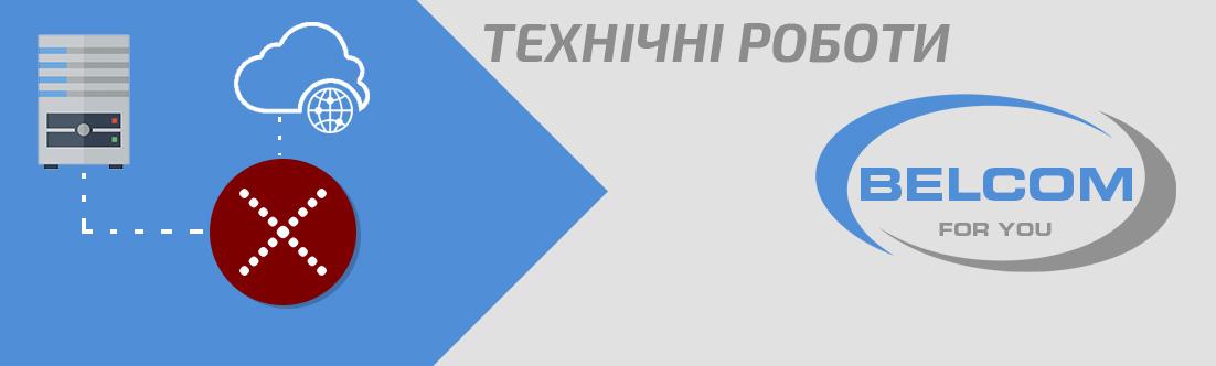 Аварія по масиву Леваневського
