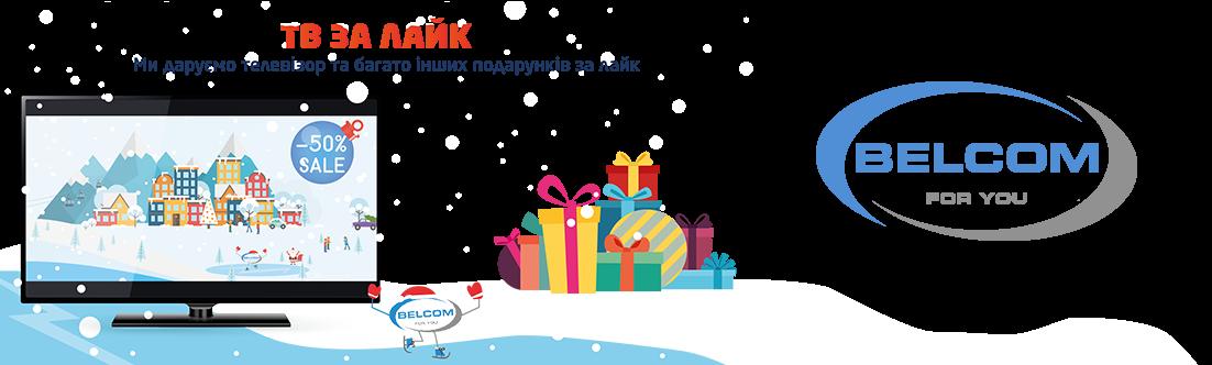 Великий Зимовий Розіграш Подарунків!