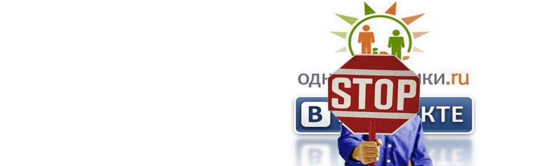 Доступ до соціальних мереж «ВКонтакте» і «Однокласники» заблоковано