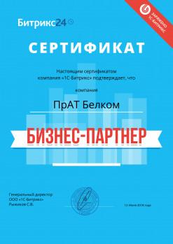Сертификат партнера Bitrix24